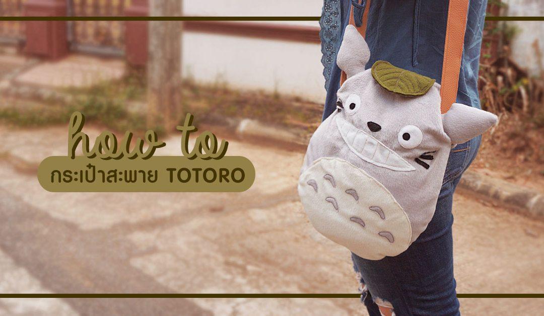 HOW TO : กระเป๋าสะพายข้าง TOTORO