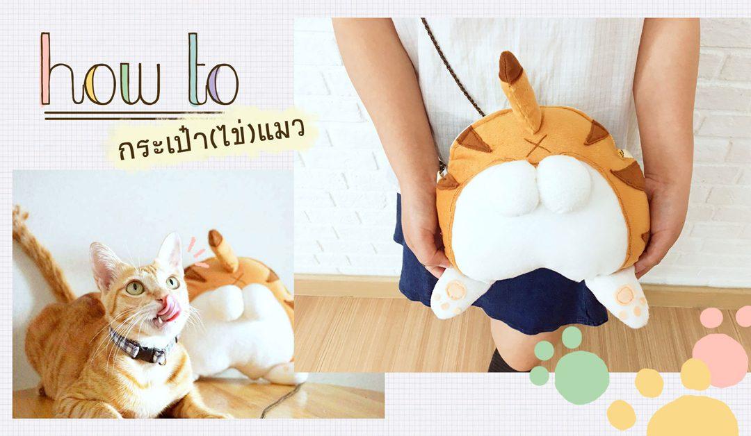 HOW TO : กระเป๋า(ไข่)แมว แหวกแนว ไม่เหมือนใคร!!