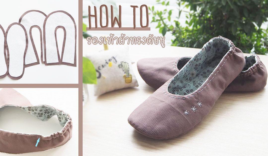 HOW TO : รองเท้าผ้าทรงกังฟู ใส่ในวันชิวๆ