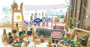 ScanNcut