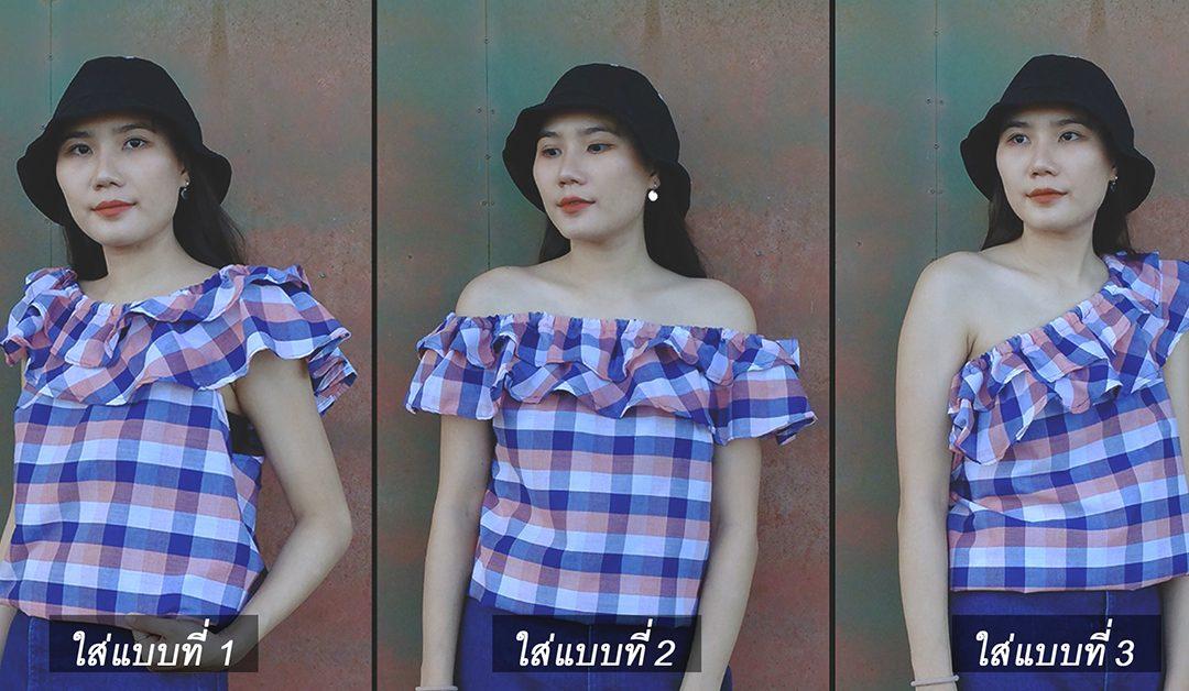 How to : เสื้อเปิดไหล่ใส่ได้ 3 แบบ