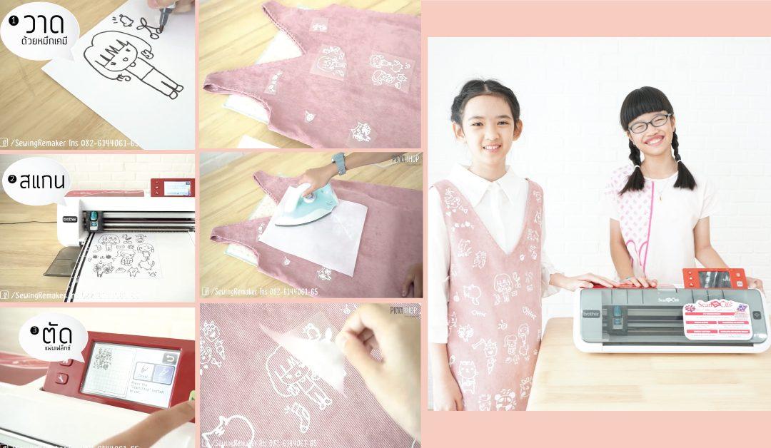 เด็กๆ ก็เป็น นักออกแบบลายผ้าได้ วาดเอง-พิมพ์เอง ดุจมืออาชีพ