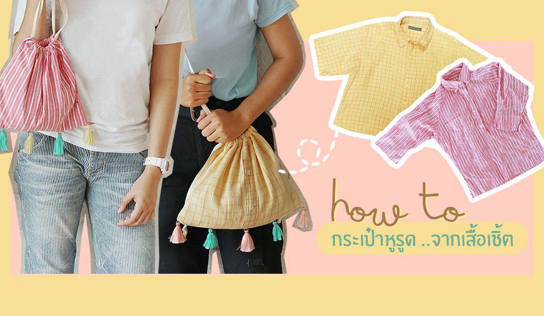 [HOW TO] กระเป๋าหูรูด จากเสื้อเชิ้ตเก่า