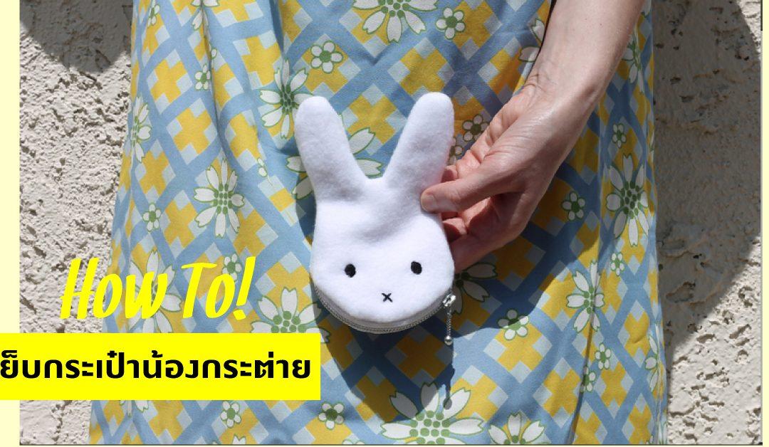How To : วิธีเย็บกระเป๋าน้องกระต่าย