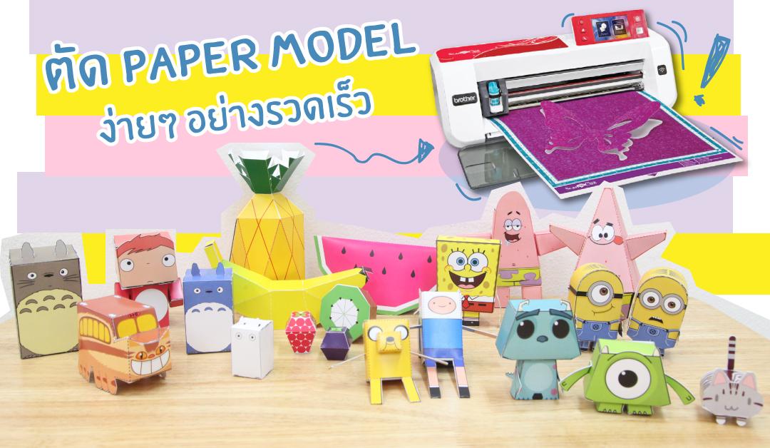 papermodel