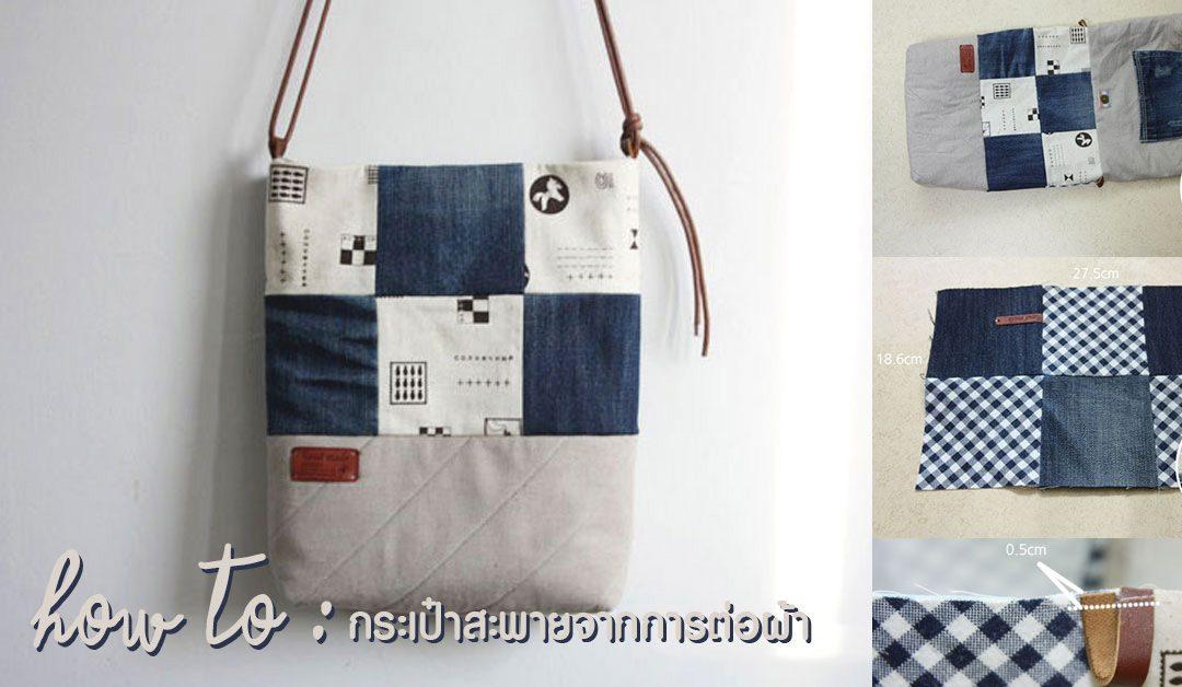 HOW TO : กระเป๋าสะพายจากการต่อเศษผ้า