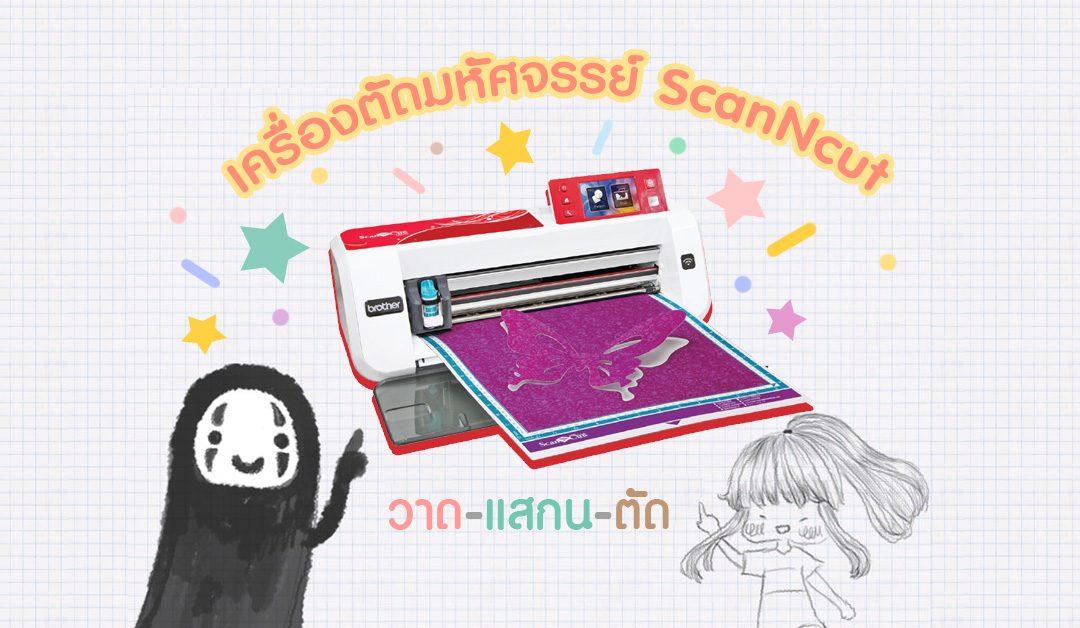 พิมพ์เสื้อยืดใส่เองได้ ด้วยเครื่อง ScanNcut!!