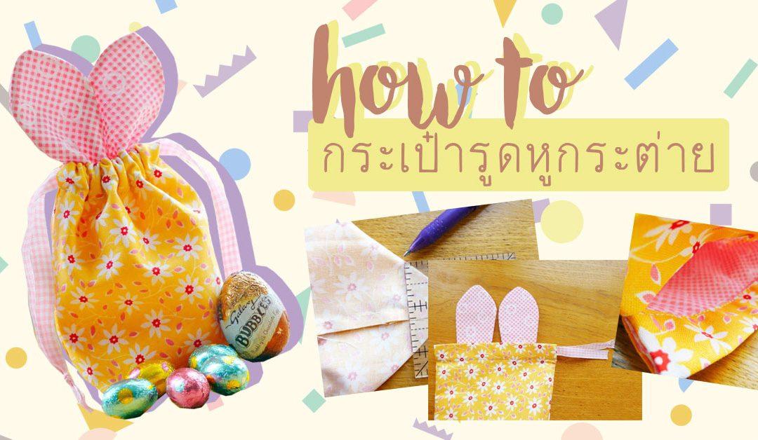 HOW TO : กระเป๋ารูดหูกระต่าย
