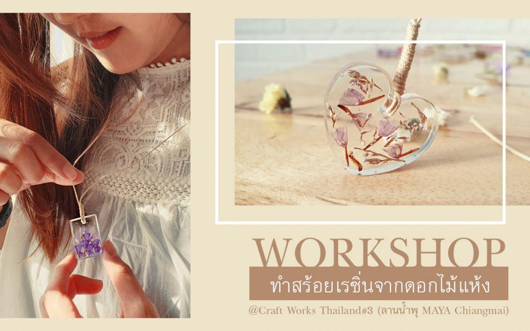 Hana Bira : Workshop ทำเรซิ่น ใน Theme ดอกไม้แห้ง