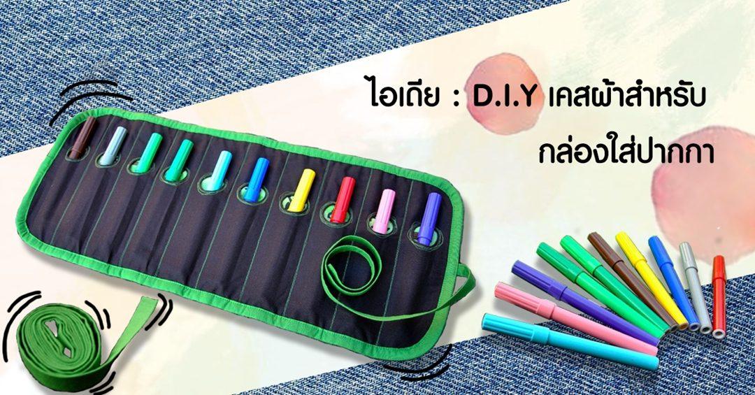 IDEA : เคสผ้าสำหรับใส่ปากกา