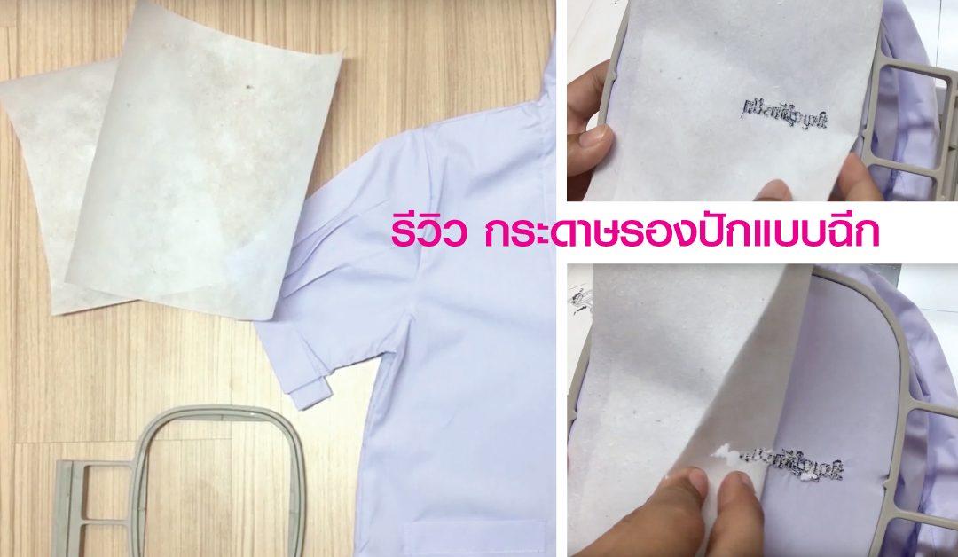 รีวิววิธีการใช้กระดาษรองปัก แบบฉีก
