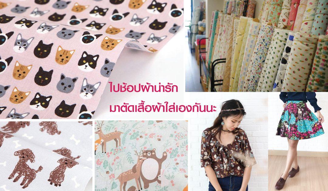 มาเรียนเย็บจักรให้เป็นกัน ก่อนไปช้อปผ้าญี่ปุ่น เกาหลี สวยๆ ของร้าน J Fabric