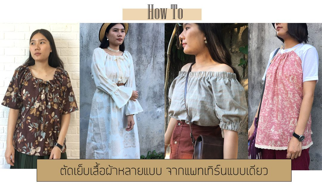 How To : ตัดเย็บเสื้อผ้าหลายแบบ จากแพทเทิร์นแบบเดียว