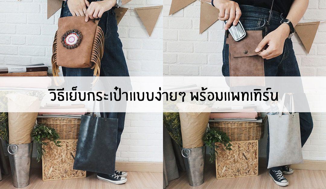 วิธีเย็บกระเป๋าแบบง่ายๆ พร้อมแพทเทิร์น