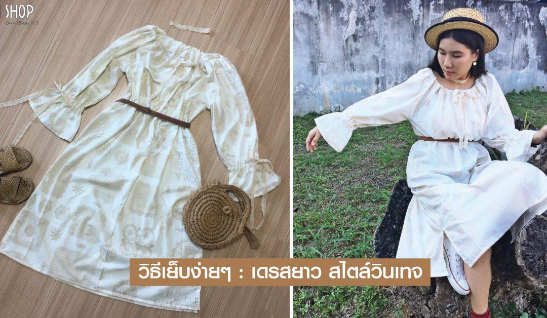 How To : วิธีเย็บดัดแปลงแพทเทิร์นเสื้อ ให้เป็นชุดเดรสยาว สไตล์วินเทจ