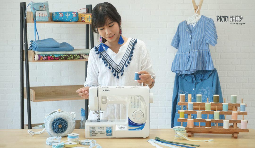 รีวิว จักรเย็บผ้า ราคาถูก brother GS2700 คุณภาพดี แบรนด์ญี่ปุ่น