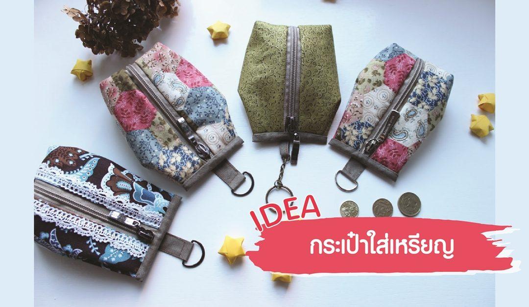 IDEA : กระเป๋าเหรียญ สไตล์ไทย