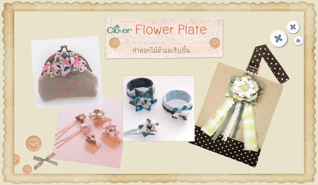 Flower Plate ทำดอกไม้ผ้า และริบบิ้น – Clover