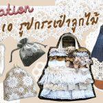 Inspiration★ รวม 10 รูปกระเป๋าลูกไม้ ‧:❉:‧