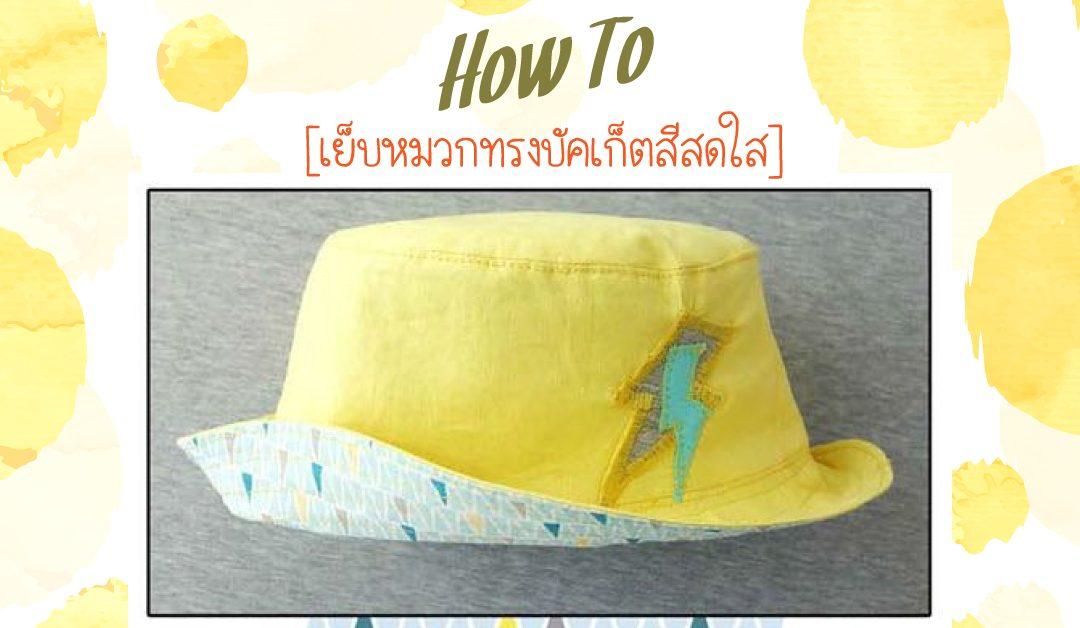 How To ; เย็บหมวกทรงบัคเก็ตสีสดใส
