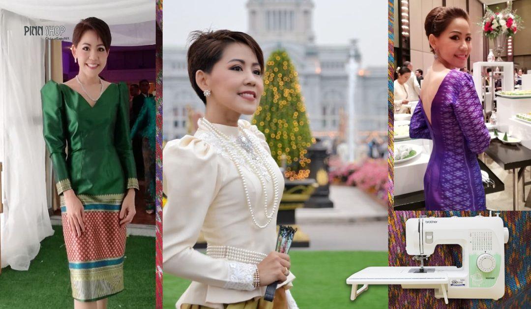 ผลงานหลงรักผ้าไทย แรงบันดาลใจให้มีจักร ตัดเย็บชุดเอง