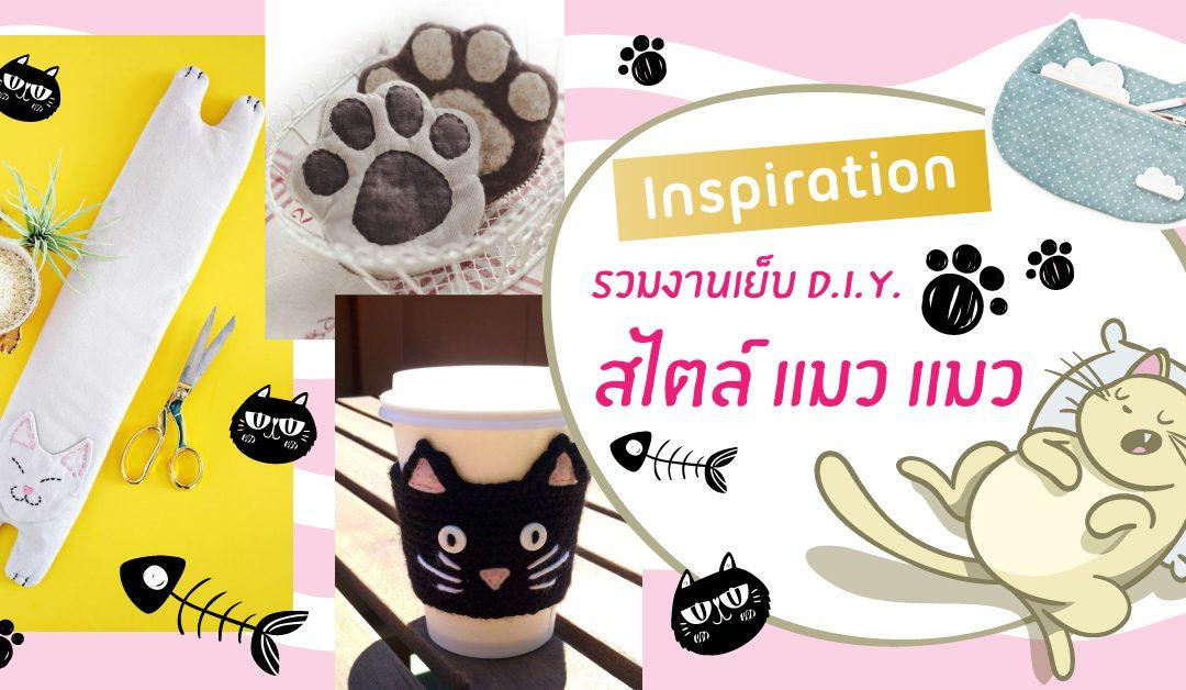 Inspiration★ รวมงานเย็บ D.I.Y. สไตล์ แมว แมว (^人^)