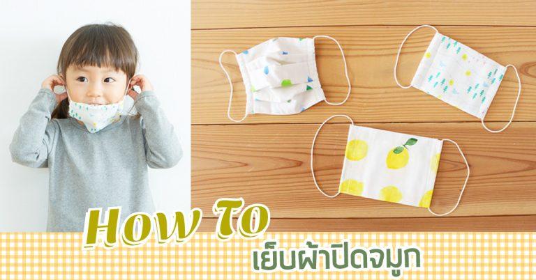 How To เย็บผ้าปิดจมูก