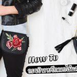 How To กระเป๋าลายปักดอกไม้แสนสวย