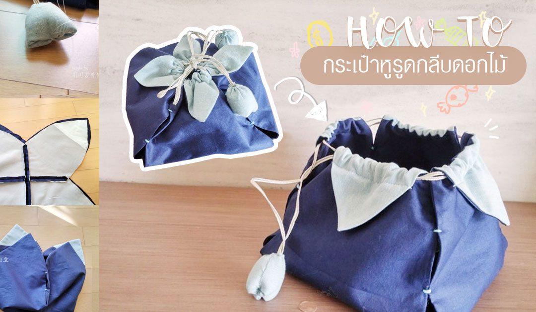 How To : กระเป๋าหูรูดดอกไม้