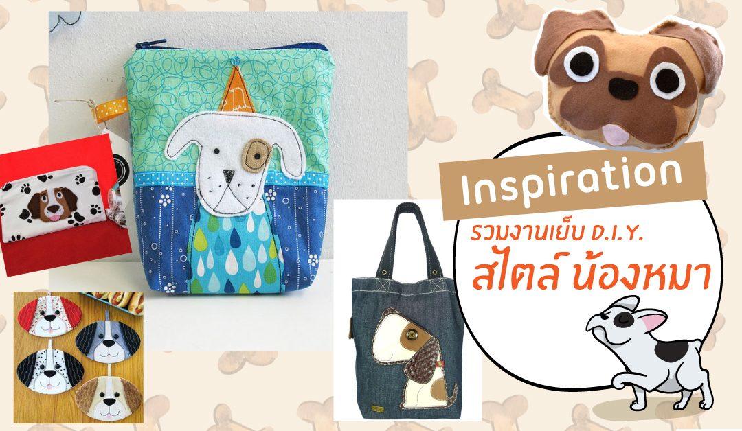 Inspiration : รวมงานเย็บ D.I.Y. สไตล์ น้องหมา