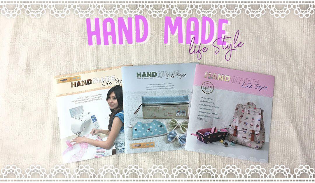 แนะนำหนังสือ ♡ Hand Made Life Style ♡