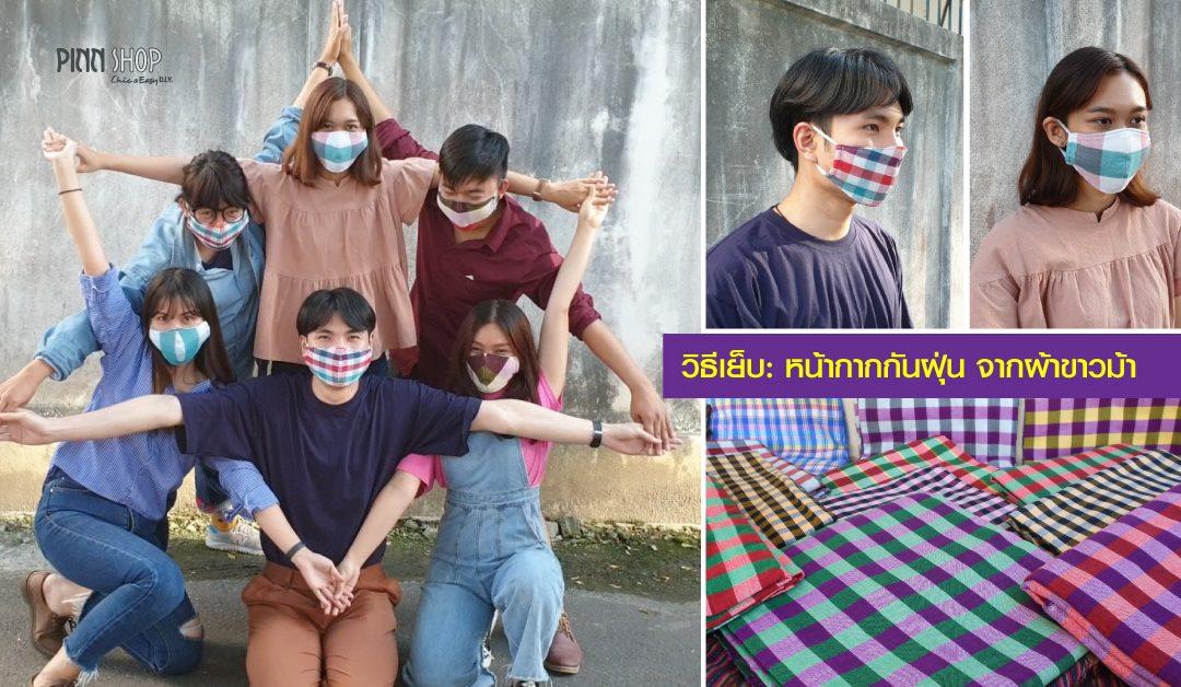 วิธีเย็บหน้ากากกันฝุ่น จากผ้าขาวม้า