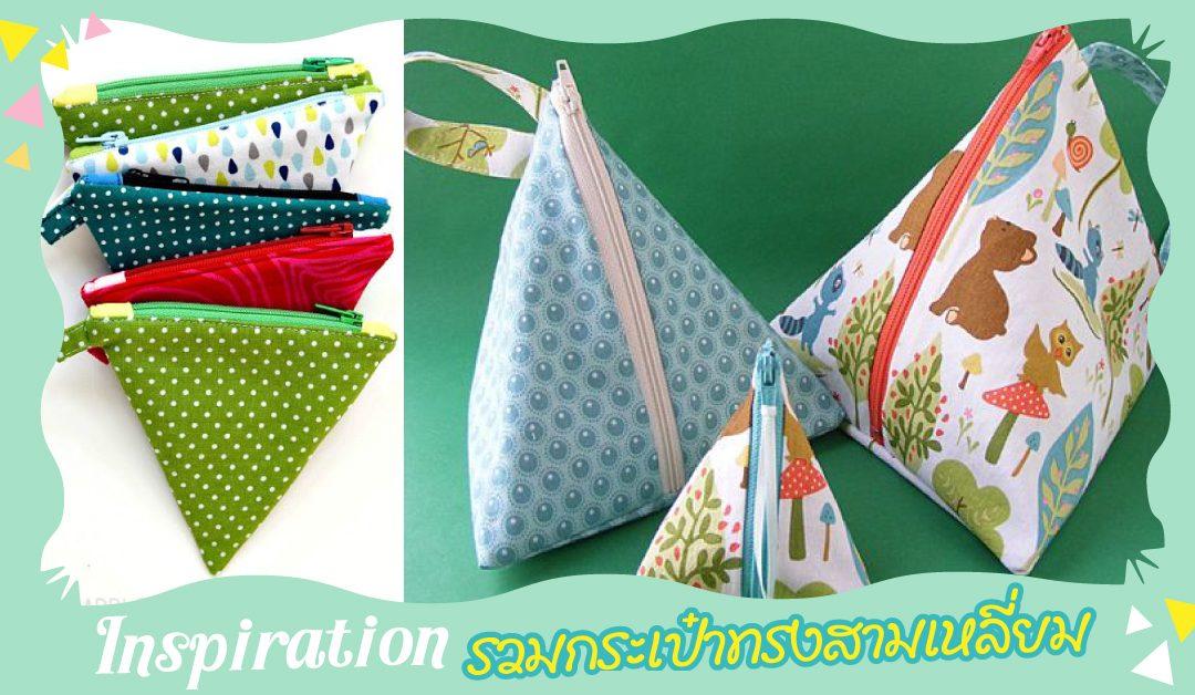 Inspiration : รวม 10 รูปกระเป๋าทรงสามเหลี่ยม