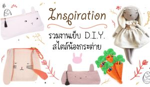 Inspiration★ รวมงานเย็บ D.I.Y. สไตล์ น้องกระต่าย (o´ω`o)ノ