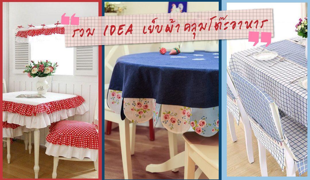 IDEA : เย็บผ้าคลุมโต๊ะอาหารแสนสดใส