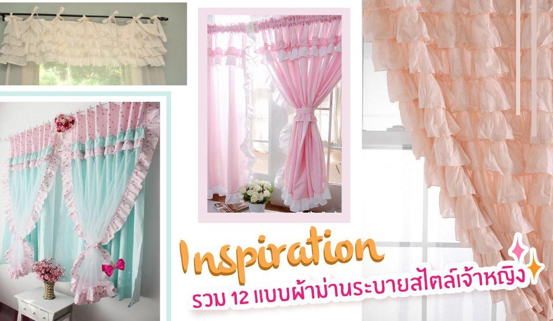 Inspiration: รวม 12 แบบผ้าม่านระบายสไตล์เจ้าหญิง