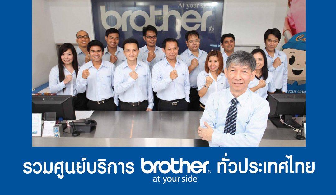 ศูนย์บริการซ่อมจักรเย็บและจักรปัก Brother