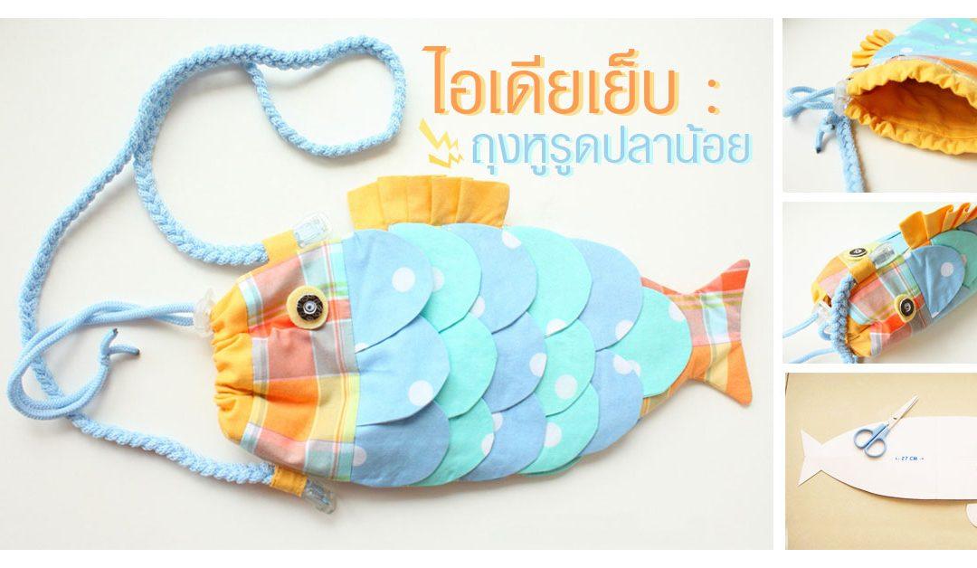 How To : กระเป๋าหูรูดปลา