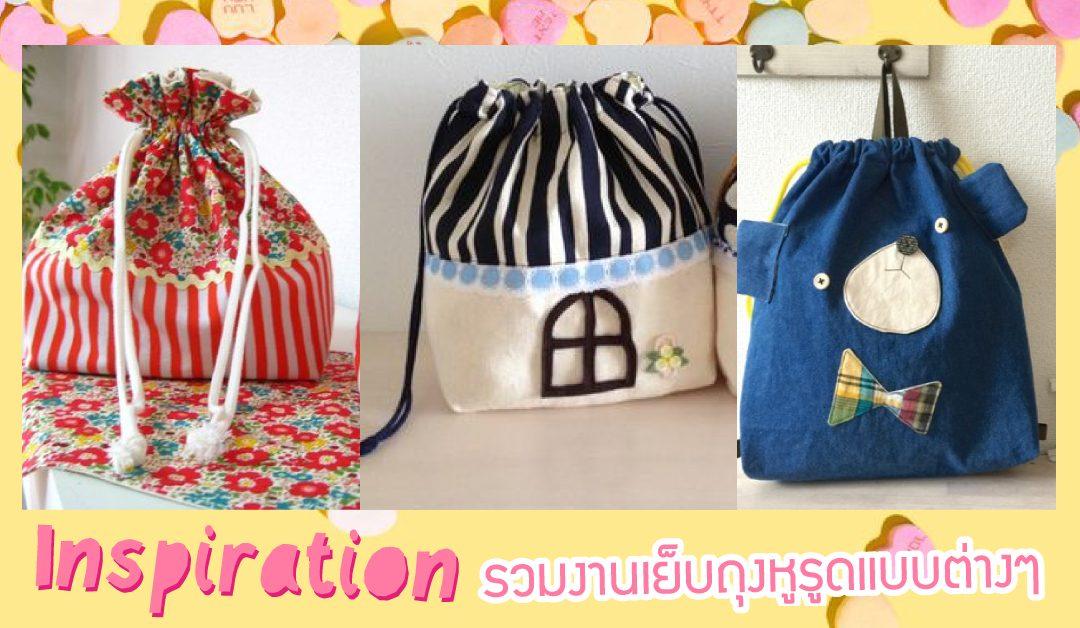 Inspiration : รวมงานเย็บถุงหูรูดแบบต่างๆ