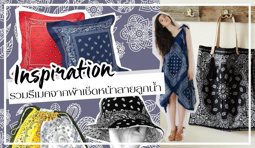 Inspiration : รวมรีเมคจากผ้าเช็ดหน้าลายลูกน้ำ
