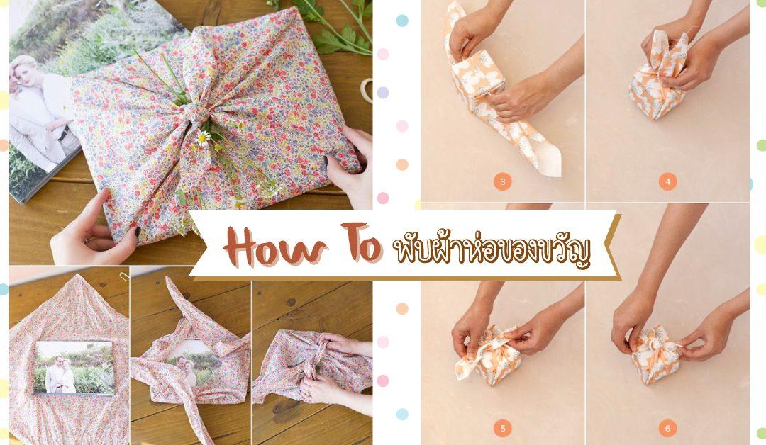 How To : พับผ้าห่อของขวัญ