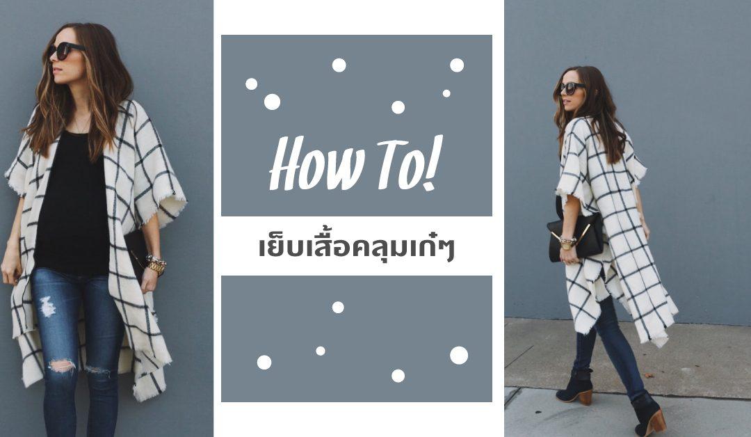 How To : เย็บเสื้อคลุมเก๋ๆ