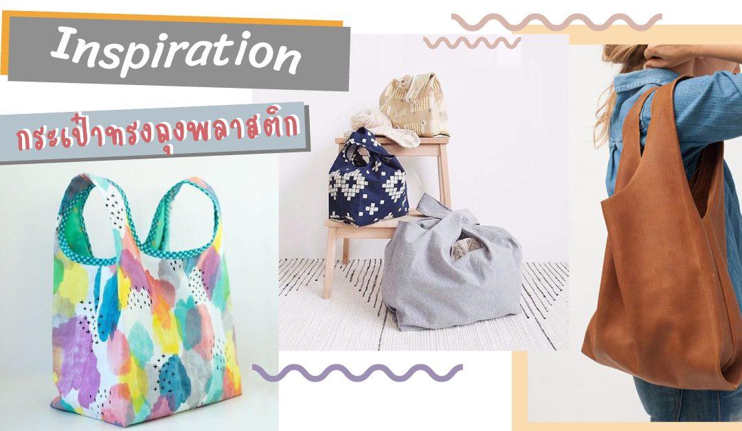 Inspiration : รวมกระเป๋า ทรงถุงพลาสติก