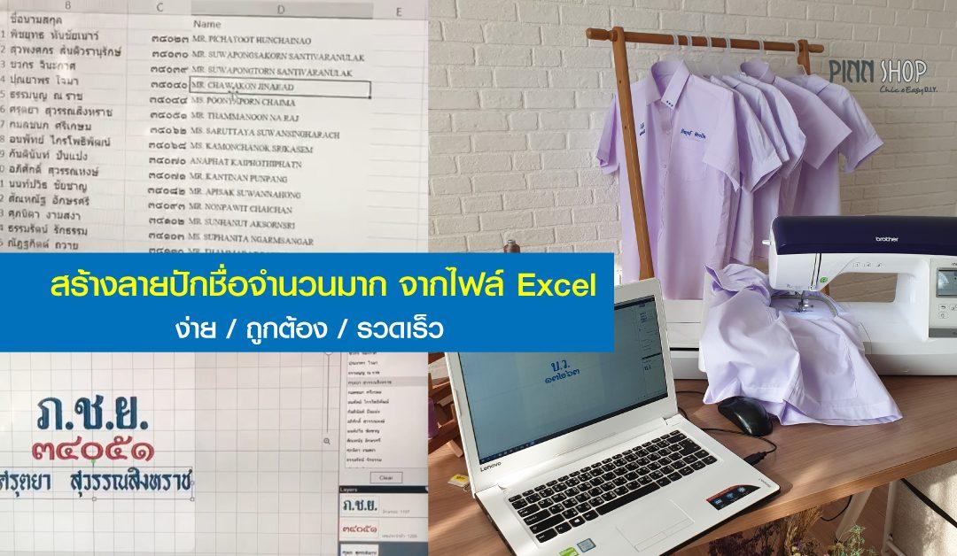 สร้างลายปักชื่อจำนวนมาก จากไฟล์ Excel ด้วยโปรแกรม PINN ปักชื่อ 4.0 PLus