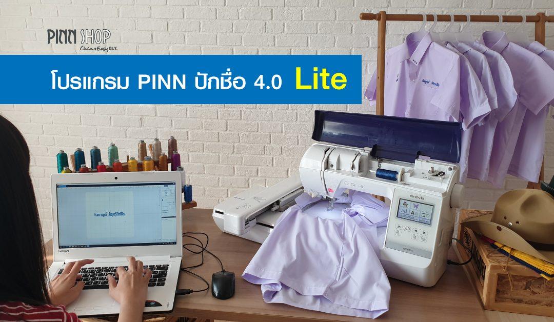 โปรแกรมปักชื่อไทย ราคาประหยัด ใช้ง่าย ใช้ดี PINN ปักชื่อ 4.0 Lite