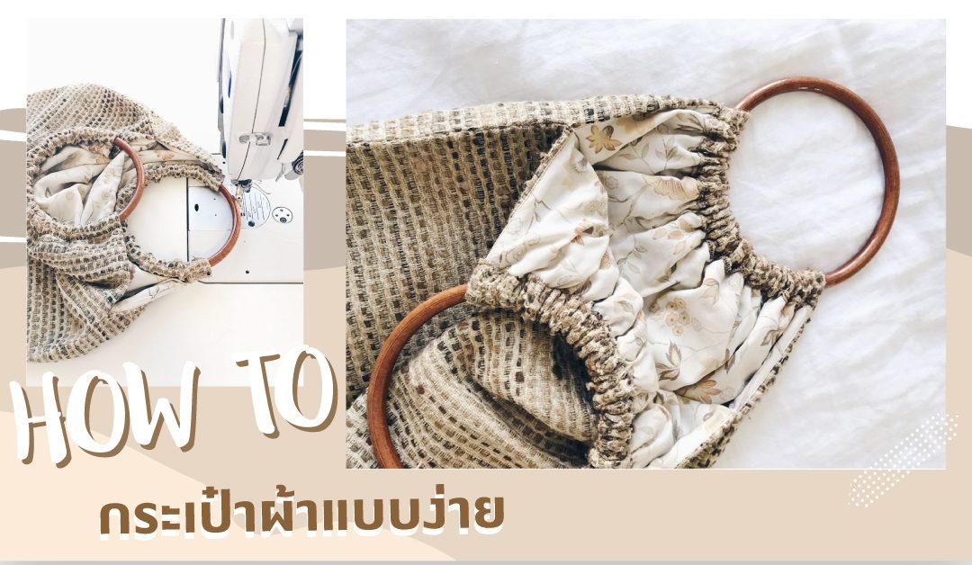 How To : เย็บกระเป๋าผ้าง่ายๆ