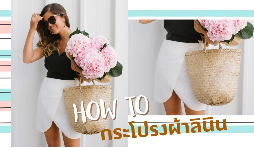How To : กระโปรงผ้าลินิน