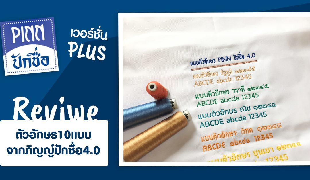 Review: ตัวอักษร10แบบจากPinn ปักชื่อ 4.0 เวอร์ชั่น Plus