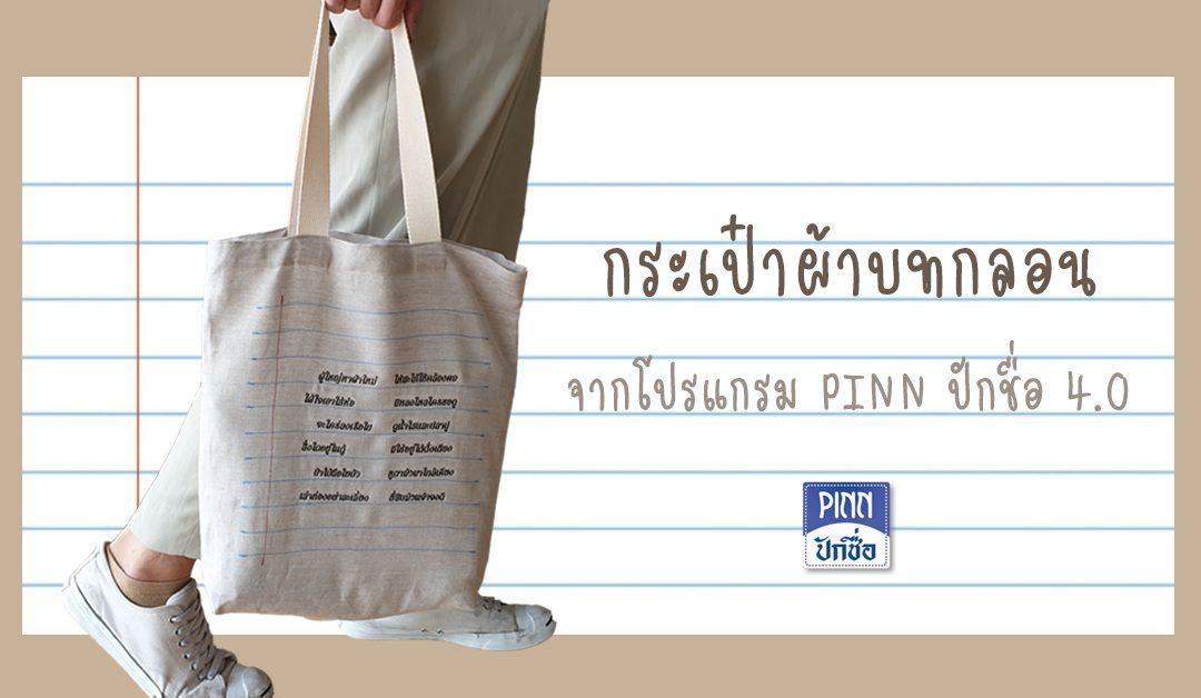 IDEA : กระเป๋าผ้าบทกลอน จากโปรแกรม PINN ปักชื่อ 4.0