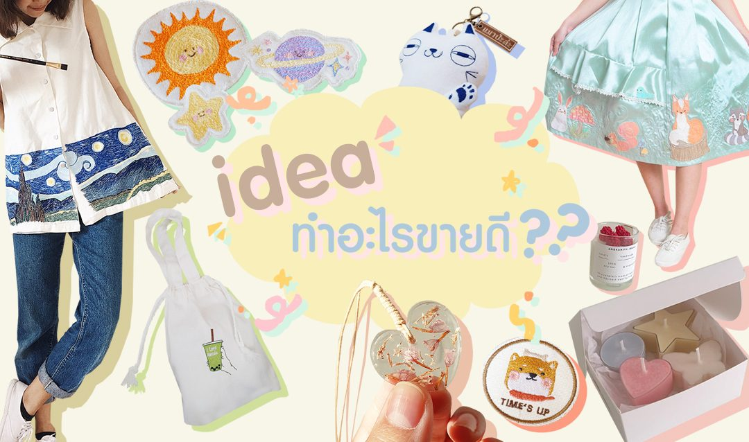 idea & inspiration : ทำอะไรขายดีนะ ?